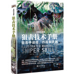 狙击技术手册:狙击手训练、作战和武器