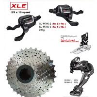 自行车变速/微转30速小套件/指拔/前拔/后拔/10片飞轮