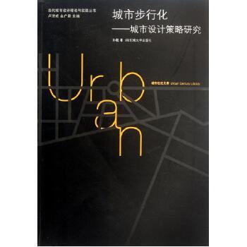 当代城市设计理论与实践丛书 孙靓|主编:卢济威//金广君 正版书籍