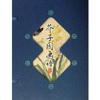 芥子园画谱(共4册)(精) (清)王概
