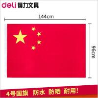 得力3224纳米级防水防晒4号标准中国国旗四号五星红旗1440*960