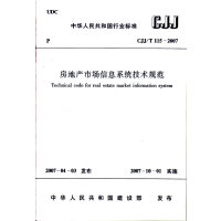 CJJ/T115-2007 房地产市场信息系统技术规范