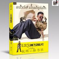 全新正版图书 123速写照片 彭娟 黑龙江美术出版社 9787559354273 人天图书专营店