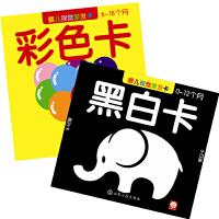 婴儿视觉激发卡(套装共2册)