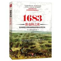1683维也纳之战:哈布斯堡王朝和奥斯曼帝国的生死对决!(全景式回顾17世纪欧洲基督教世界的绝地反击!)