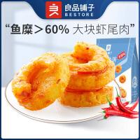 【良品铺子 虾仁鱼饼92gx1袋】香辣味鲜虾海鲜休闲零食风味小吃鱼