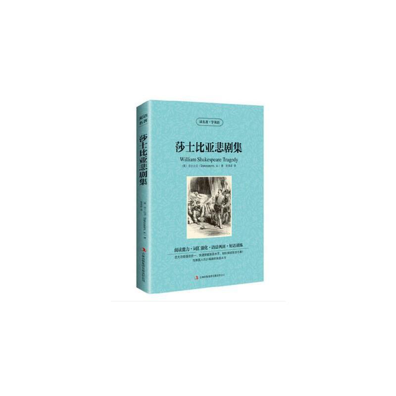 莎士比亚悲剧集英文版 中文版中英汉双语对照 哈姆莱特罗密欧与朱丽叶李尔王奥瑟罗等读名著四大悲剧全集书籍世界名著小说
