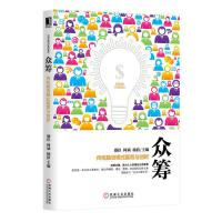 【正版特价】众筹:传统融资模式颠覆与创新|230970