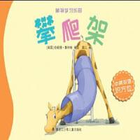 【BF】攀爬架-萌物学习乐园-中英双语