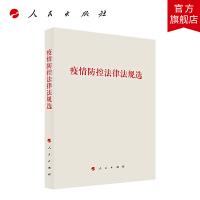 疫情防控法律法规选 人民出版社