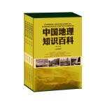 中国地理知识百科(全4册)