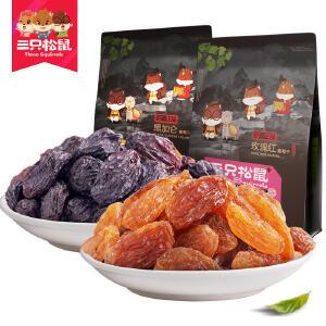 三只松鼠_新疆双色葡萄干组合560g黑加仑玫瑰红葡萄干共2袋
