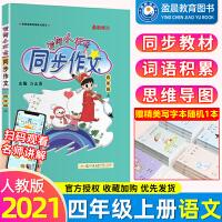黄冈小状元同步作文四年级上册语文 2019秋人教版