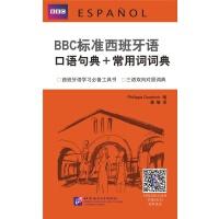 BBC标准西班牙语口语句典+常用词词典(附赠1MP3)