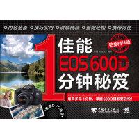 佳能EOS600D1分钟秘笈(铂金精华版)(1DVD)(每天多花1分钟,掌握600D摄影更轻松!)(中青雄狮出品)