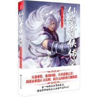 仙剑奇侠传.8