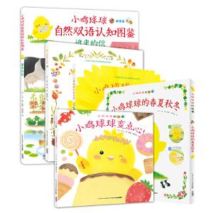 小鸡球球的大成长:全5册(新版)