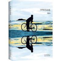 少年巴比伦 9787530213674 路内 北京十月文艺出版社