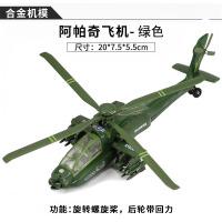 飞机模型合金客机战斗机模型仿真儿童玩具小飞机轰炸机直升机声光 黄色 阿帕奇=绿色