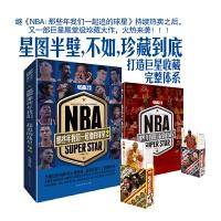 【赠扑克牌2副+纪念牌】正版现货 NBA那些年我们一起追的球星(全2册)篮球书籍 nba勒布朗詹姆斯科比姚明哈登等球星