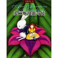 【二手旧书8成新】 名著伴我一生:爱丽斯漫游奇境 [英] 卡罗尔(Carroll L.),赵莉娟 海豚出版社 9787