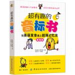 【多本优惠】超有趣的音标书:当英语发音遇上超强记忆法彩图珍藏版音标基础入门自学中小学生记忆力零基础训练提升图书籍 畅销