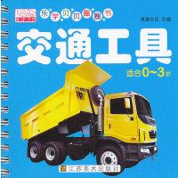 乐学贝贝圈圈书・交通工具