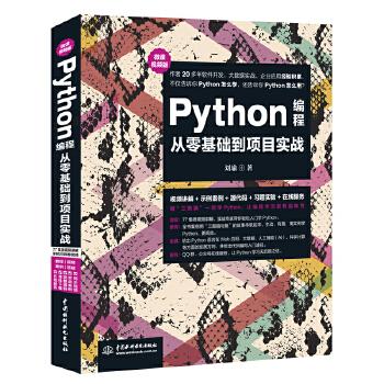 Python编程从零基础到项目实战(微课视频版) Python入门图书,出版1年销售超7万册,从Web、数据库编程到人工智能、数据分析、网络爬虫,赠:视频源文件+案例源代码+习题实验答案+函数速查手册