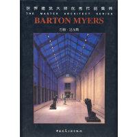 巴顿・迈尔斯――世界建筑大师优秀作品集锦