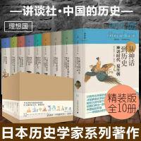 讲谈社:中国的历史 (共10册) 精装本 全集全套 中国通史书籍 (日本历史学家的系列著作/十位国内***学者作序推荐