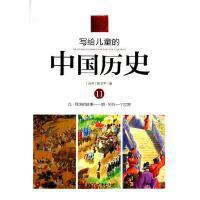 写给儿童的中国历史(11元月饼的故事明另外一个世界) 陈卫平