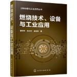 【新书店正版】过程设备与工业应用丛书--燃烧技术、设备与工业应