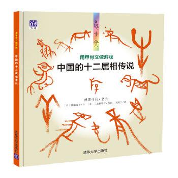 用甲骨文做游戏——中国的十二属相传说 书法大师名家名作,国图珍藏之作!感受千古文字的无穷魅力,有趣的图画,悠长的历史,让孩子掌握中国文化的根源。