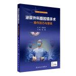 泌尿外科腹腔镜手术・操作技巧与要领(配增值)