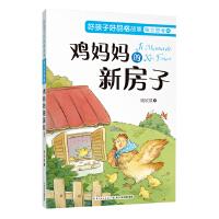 好孩子好品格故事独立思考篇・鸡妈妈的新房子