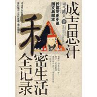 成吉思汗私密生活全记录--中国帝王的私密生活