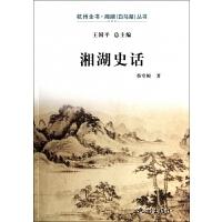湘湖史话/杭州全书湘湖白马湖丛书
