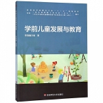 学前儿童发展与教育(新标准学前教育专业十三五规划教材)