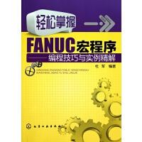 轻松掌握FANUC宏程序--编程技巧与实例精解