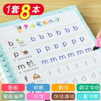 幼儿凹槽练字帖儿童3-6岁启蒙数字拼音全套字帖学前班小学8本装