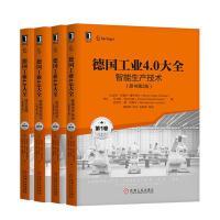 包邮 [套装书]德国工业4.0大全(原书第2版 1-4卷)(4册)|8059669