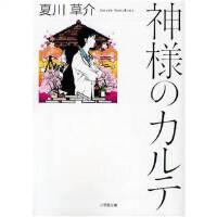 神的病历簿 神��のカルテ (小学�^文��)
