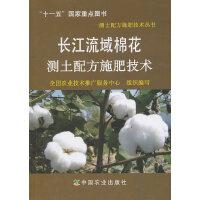 长江流域棉花测土配方施肥技术(测土配方施肥技术丛书)
