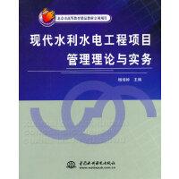 现代水利水电工程项目管理理论与实务 (北京市高等教育精品教材立项项目)