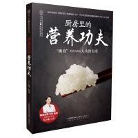 厨房里的营养功夫(汉竹)