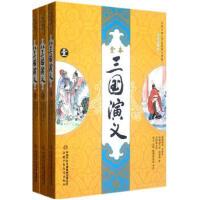 正品A 中国古典文学名著图文典藏-三国演义全3册(全本注释版)