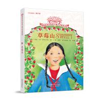草莓山 摆渡船当代世界儿童文学金奖书系 玛丽安霍贝尔曼著 6至12岁儿童经典童话故事书 少儿读物 三四五六年级小学生课