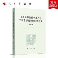 《黑格尔法哲学批判》文本思想及当代价值研究