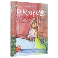贝贝的秘密 亲子阅读暖心绘本精装 小月亮童书 0-3-6岁幼儿童启蒙认知早教故事书 充满温情的儿童故事 亲子共读睡前故事