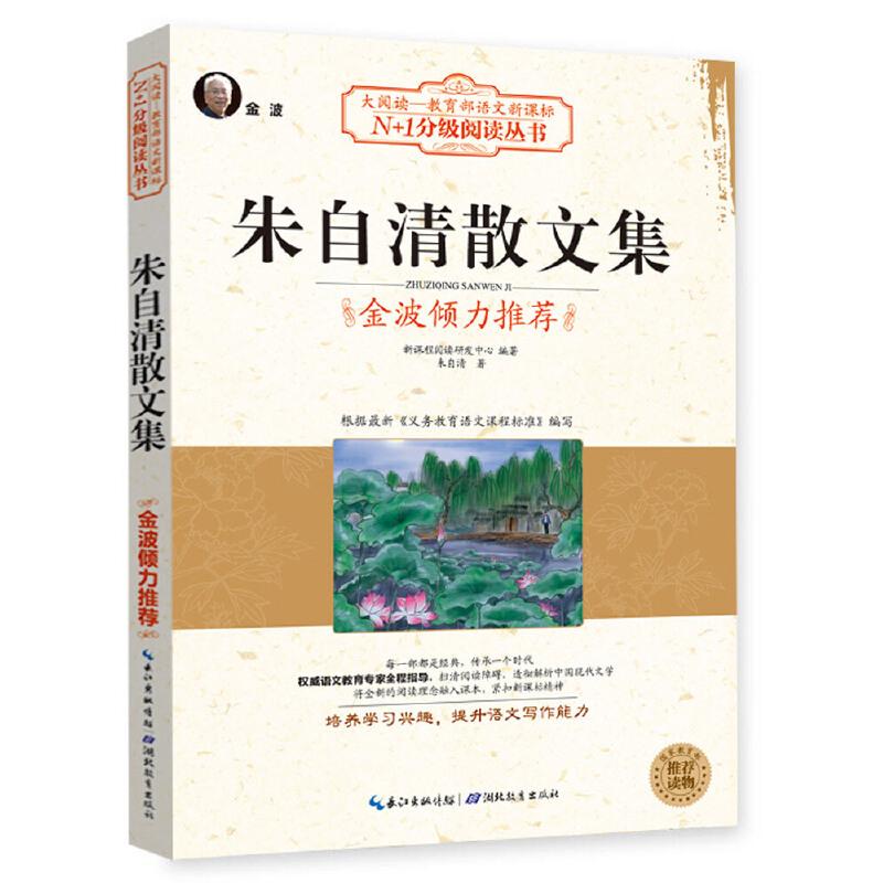 朱自清散文集教育部语文新课标推荐必读书目,全面提升学生的阅读写作能力。